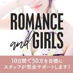 ROMANCE and GIRLS 盛岡