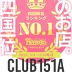 club151A