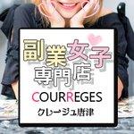 COURREGES(クレージュ)