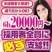 リッチドールパートII  梅田店