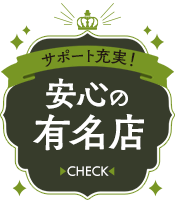5年以上経営!安心の有名店ランキングBEST10