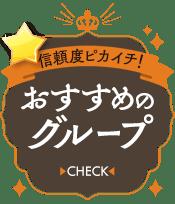 安心・安全!!人気グループランキングBEST10