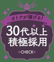 オトナ女子口コミ高評価!お店ランキングBEST10