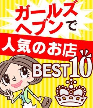 ガールズヘブンで人気のお店BEST10